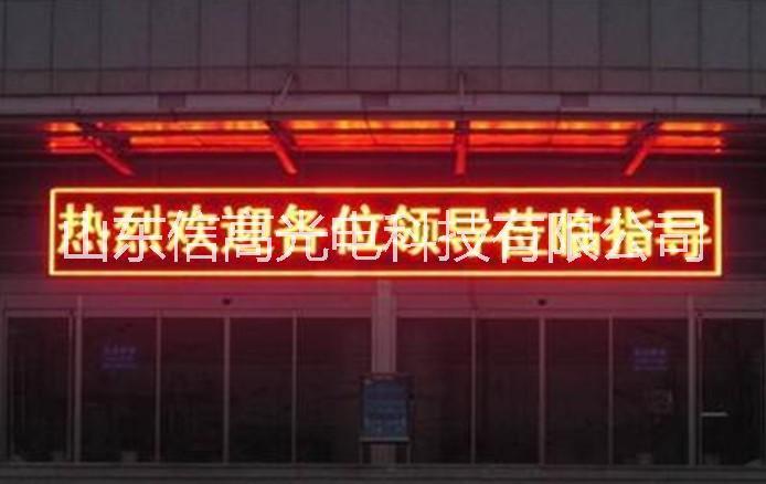 山东LED户外屏厂家室外专用P10屏批发价济宁LED户外屏 LED单双色屏 LED户外单双色显示屏
