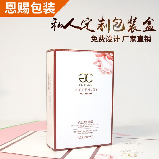 化妆护肤品纸盒 面膜护肤品盒专业生产定做 白卡纸化妆品彩盒 化妆品彩盒厂家 广州化妆品彩盒厂家 白云化妆品彩盒厂家