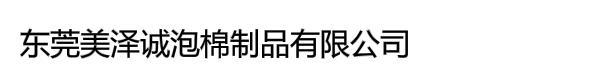 东莞美泽诚泡棉制品有限公司
