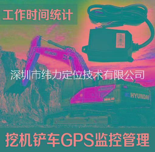 车载GPS定位器监控发动机工作时 车载GPS定位器监控发动机时间