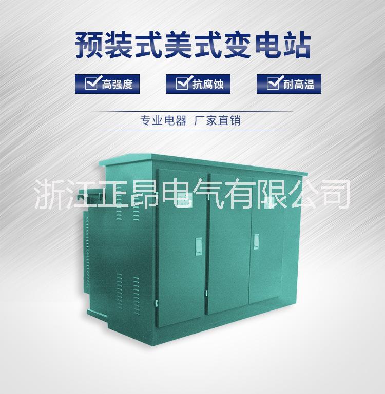 不锈钢外壳 美式箱变 预装式箱变销售