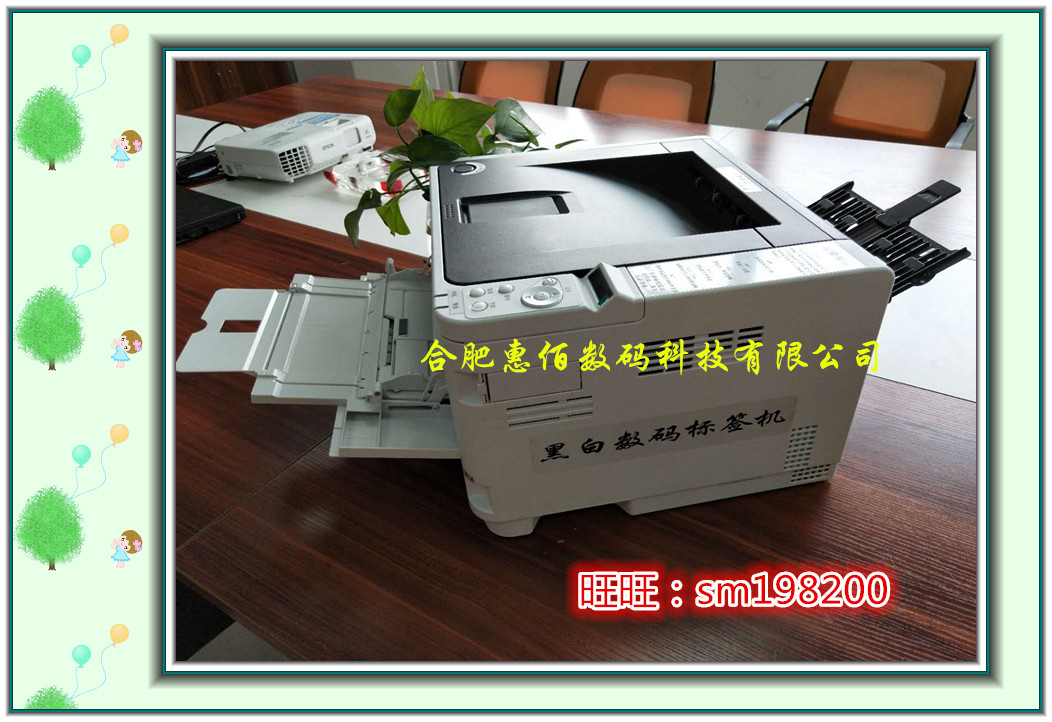 供应惠佰HB-611n黑白标签打印机