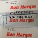 BonMarque牙膏油墨图片