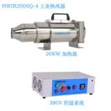 工业热风器 恒温热风器 工业热风HWIR2000Q-4工业热风器 热风加热器 自动控温工业热风器