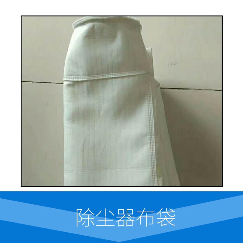 厂家直销 供应 除尘器布袋 防腐处理 可用喷塑、涂漆或电镀 服务好 量大从优