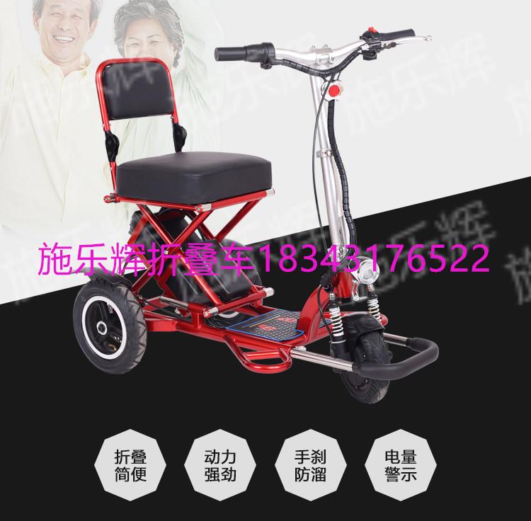施乐辉折叠电动三轮车老年代步车成人迷你电瓶车残疾人代步折叠车