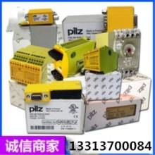 德国pilz/皮尔兹安全继电器570000 PSEN me1S/1AS 德国pilz/皮尔兹安全继电器 西克批发