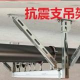 抗震支吊架  消防 通风管道抗震安装