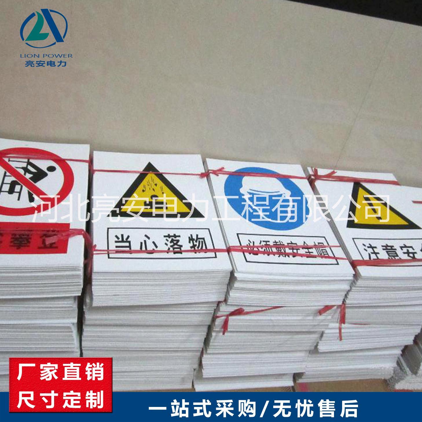 亮安 PVC标识牌电力安全警示牌 PVC标识牌广告牌定制