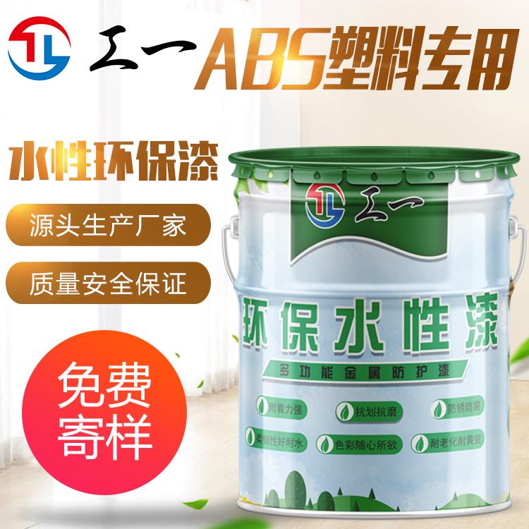 ABS塑料专用水性环保漆 厂家直销新型环保水性涂料