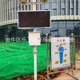 建筑工地扬尘实时在线监测仪系统