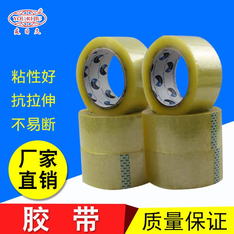 厂家批发BOPP超透明封箱胶带 胶带 可定制不同规格 高强度快递打包胶布 封箱胶带