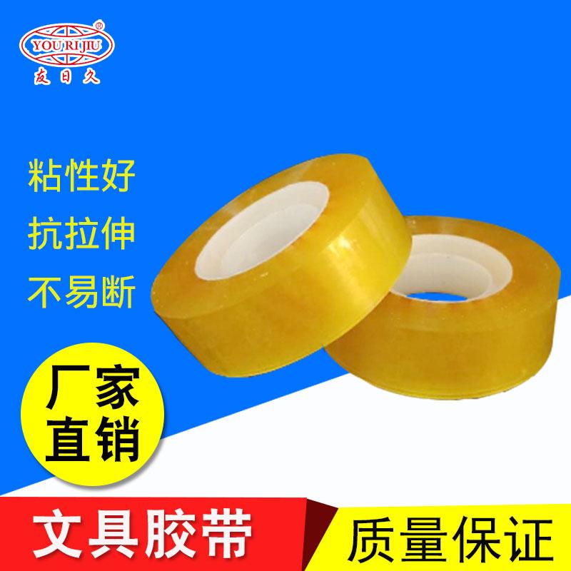 贵州透明胶粘带-贵州透明胶粘带厂家-学生专用透明胶粘带生产厂家-贵州透明胶粘带厂家批发