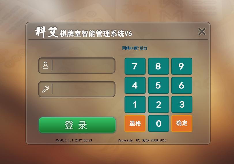 科艾棋牌室系统图片/科艾棋牌室系统样板图 (1)