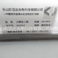 99.99%三碲化二锑【Sb2Te3】碲化锑 1327-50-0