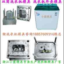 供应节能洗衣机塑胶模具 洗衣机模具批发