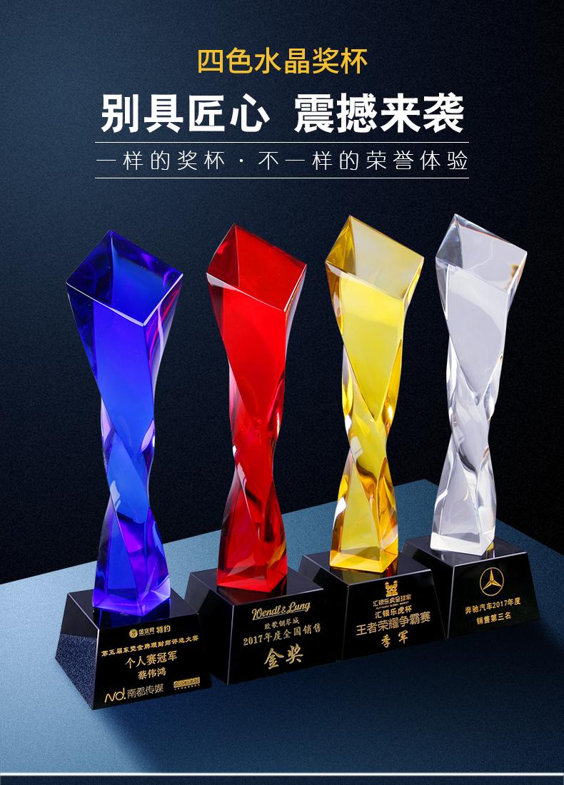 定制水晶奖杯公司年会年终颁奖比赛
