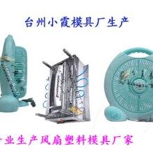 供应降温扇塑料外壳模具 家电模具批发