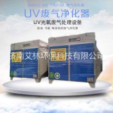 光合活性炭吸附环保箱废气处理工业废气净化器漆雾油漆异味处理箱批发