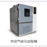 热空气老化试验箱 西安老化箱 西安老化箱厂家 热空气老化试验箱 西安老化箱厂家