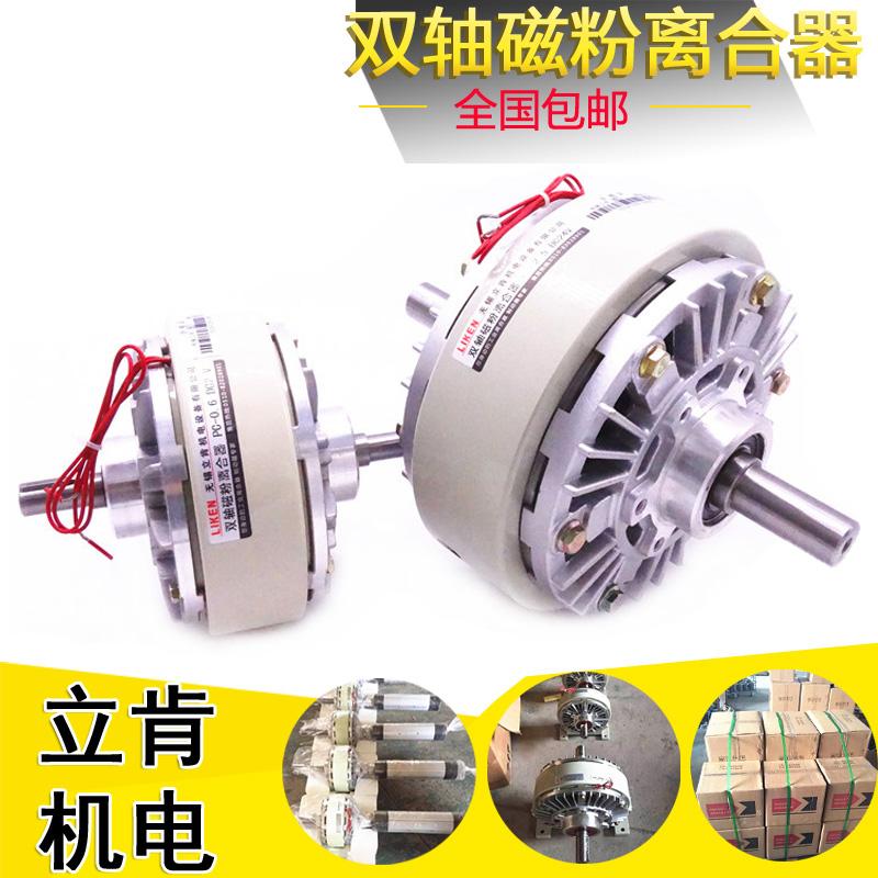 PC-0.6 PC-1.2 PC-2.5 PC-5 PC-10 PC-20 PC-40磁粉离合器