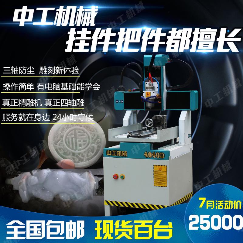 厂家供应全自动玉石雕刻机玛瑙翡翠电脑雕刻机