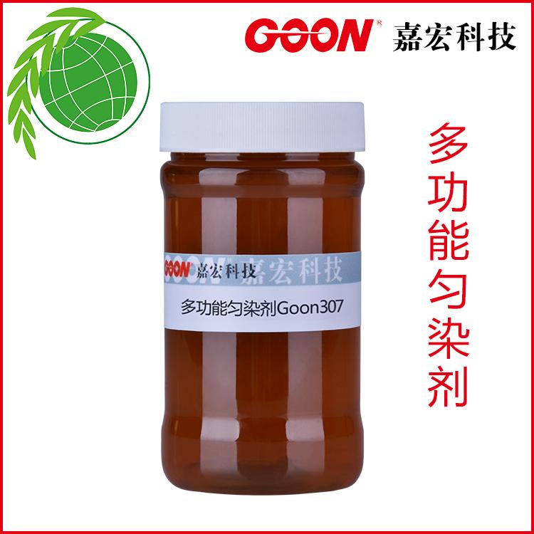 匀染分散剂Goon303 无泡分散剂 环保高效高温染色助剂