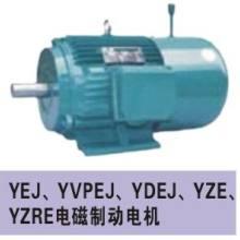 YEJ电磁制动电机/YEJ电磁制动电机厂家/ YEJ制动电机哪家好/ YEJ制动电机现货供应批发