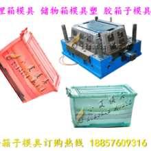 供应塑料箱子模具厂家批发