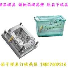 供應整理箱模具制造公司批發
