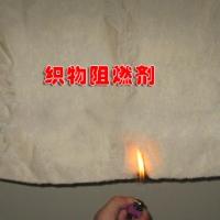 纺织品,地毯,木材,幕布,无纺布 阻燃剂