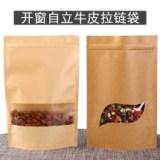 开窗牛皮纸袋批发 防潮自封食品袋礼品袋价格 干果瓜子茶叶包装袋厂家