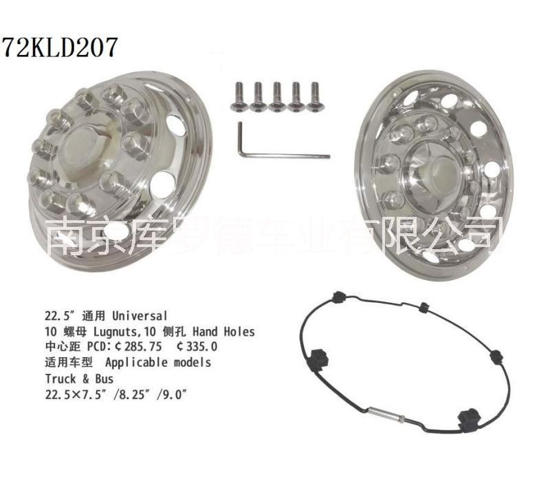 卡车轮毂盖中心盖不锈钢盖1139 秦皇岛卡车轮毂盖不锈钢盖1139