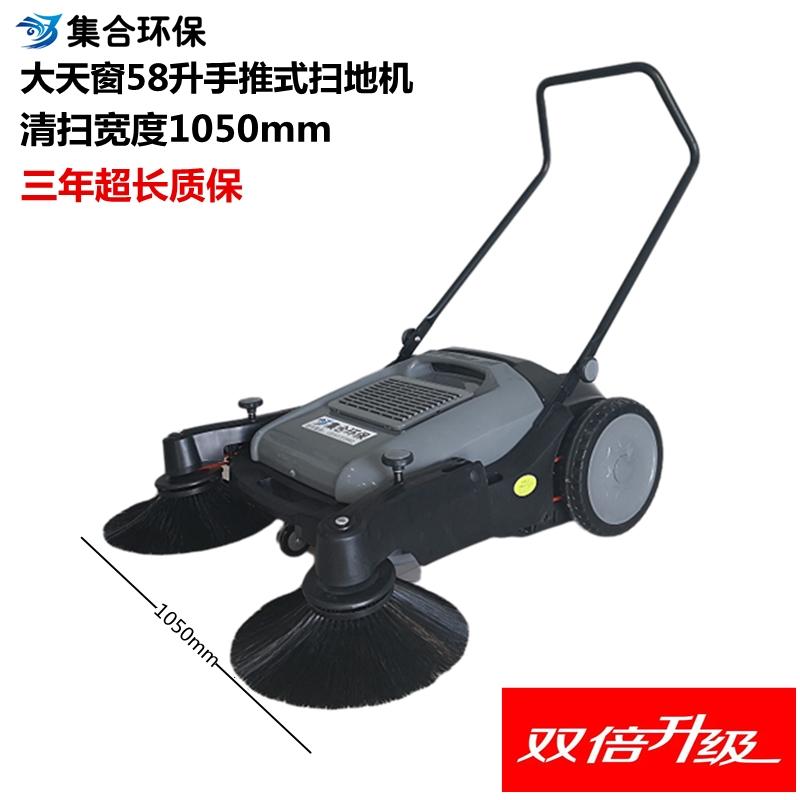 JH-1050工业工厂手推式无动力扫地车道路清洁粉尘用大天窗扫地机