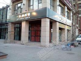 北京树脂发光字制作