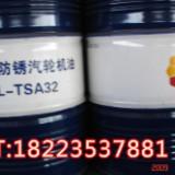 昆仑L-TSA32 46 68抗氧防锈汽轮机油 润滑 密封机油 透平油 含税