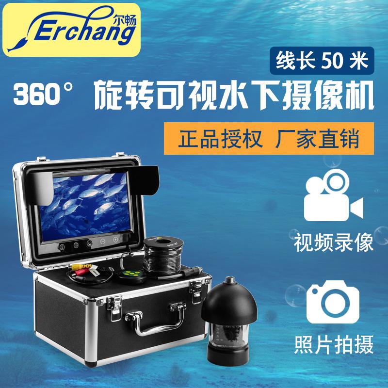 尔畅探鱼器可视 高清索尼360度旋转拍照录像摄像头