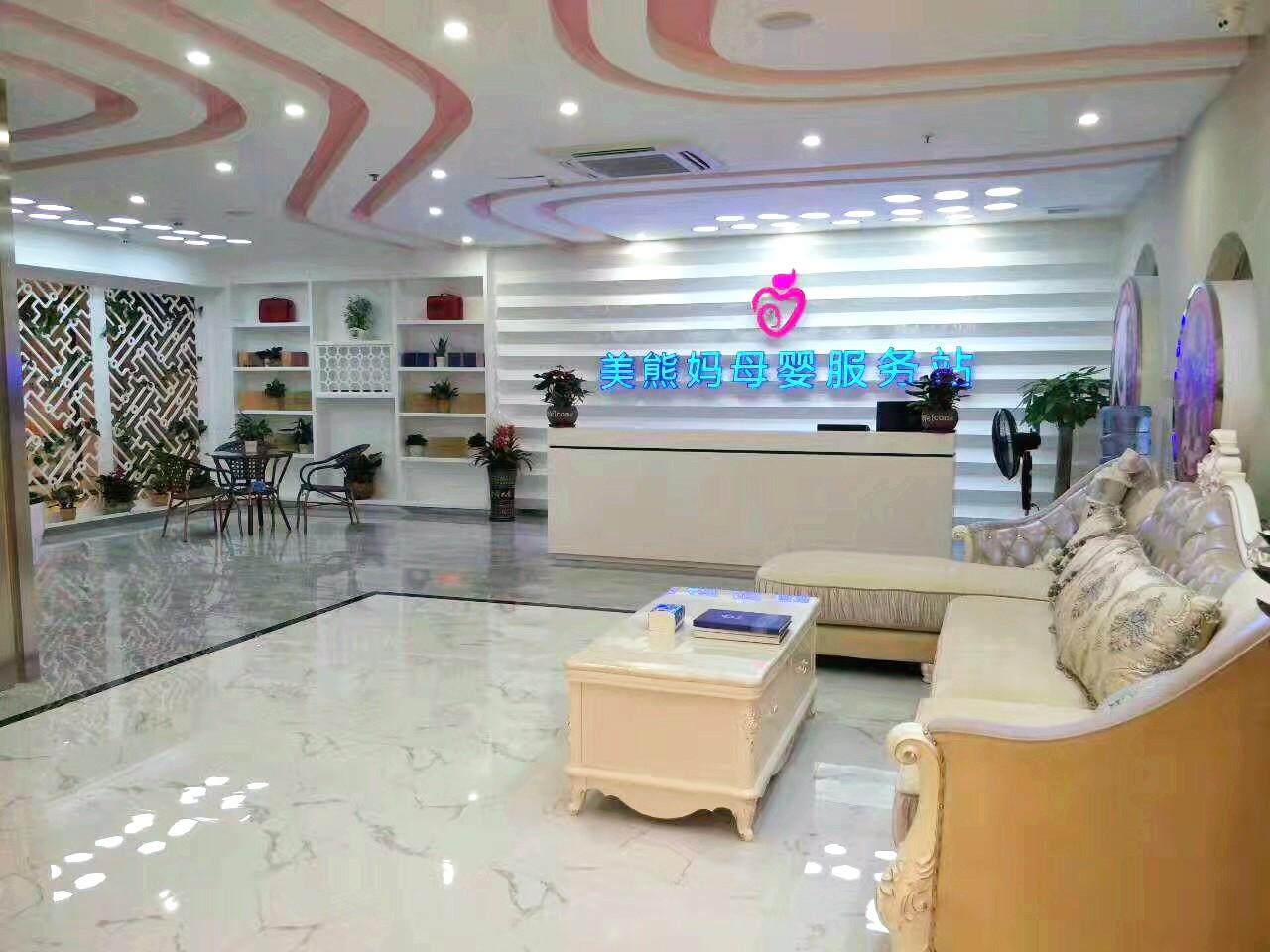 广州美熊妈母婴服务中心    母婴服务    广州美熊妈