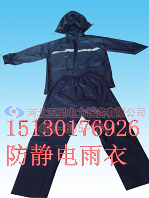 分体式防静电雨衣——风衣式防静电雨衣,防汛电雨衣厂家