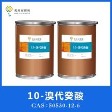 10-溴代癸酸 50530-12-6 厂家直销 量大从优 天元