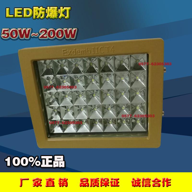 100w led防爆灯加油站化工厂防爆灯