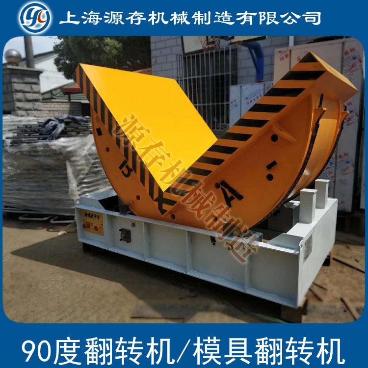 源存厂家直销 工业模具翻转机 电动链式翻转机 优质供应