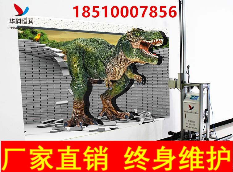 华科恒润墙体彩绘机HK-E9可无缝拼图 可自动跳白