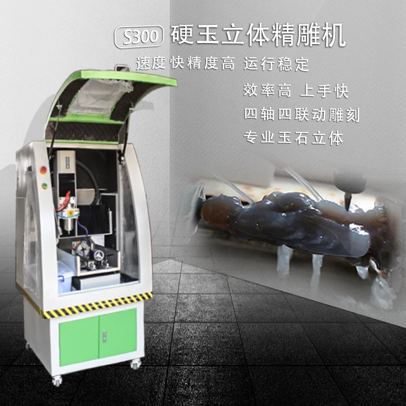 厂家玉石玛瑙翡翠雕刻机 全自动小型数控玉雕机