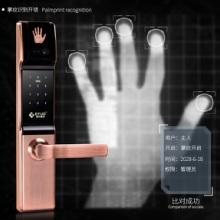 重庆电子指纹锁专售    爱而福德指纹锁专卖店  指纹锁专卖店