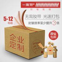 拉链纸箱|拉链纸箱批发|拉链纸箱厂家直销|拉链纸箱批发电话