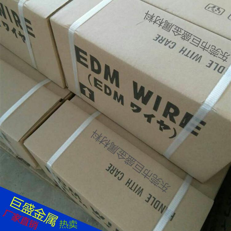 巨盛供应进口电极丝0.1/0.15/0.2/0.25/0.3mm线径 不掉铜粉 垂直度好