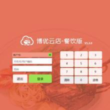 云餐饮软件、唐山餐饮软件、唐山快餐店软件、唐山快餐店软件、餐饮进销存管理软件批发