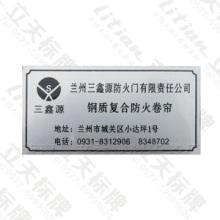 浙江厂家定做仪表仪器机械设备丝网印刷烤漆铝牌腐蚀铭牌批发