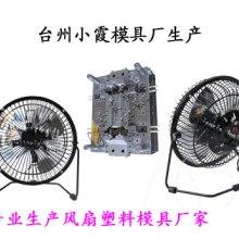 供应电风扇外壳模具批发